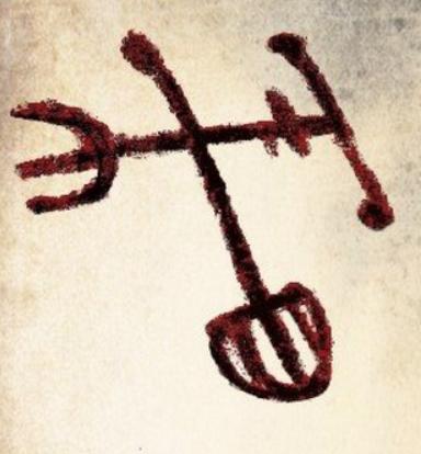 Símbolo del dios neolítico/calcolítico de las aguas (¿Poseidón?) en la cueva de Laja Alta, Jimena de la Frontera, Cádiz. compuesto por remo (o remo-timón) y tridente. Calco fidedigno sobre foto-multiespectral por Monik Perz (http://www.MonikPerz.com.ar).