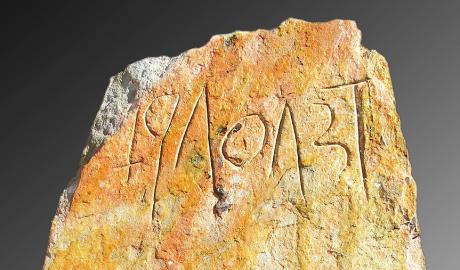 ¿Es realmente auténtica la inscripción de Loulé, Portugal?  https://www.facebook.com/notes/georgeos-diaz-montexano/es-realmente-aut%C3%A9ntica-la-inscripci%C3%B3n-de-loul%C3%A9-portugal/1901677036542128/